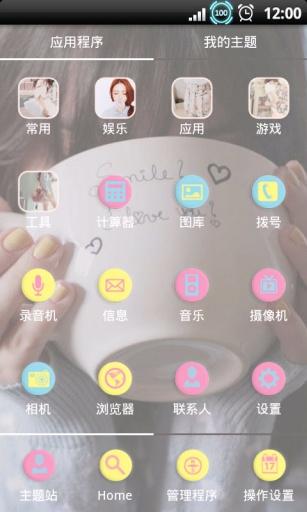 YOO主题-雕刻时光 工具 App-愛順發玩APP