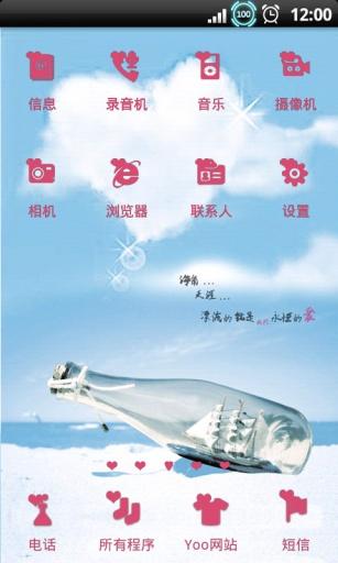 YOO主题-漂流瓶の爱