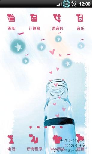無料工具AppのYOO主题-漂流瓶の爱|記事Game