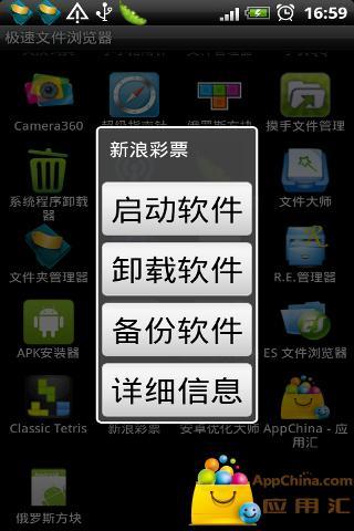 极速文件浏览器 工具 App-愛順發玩APP