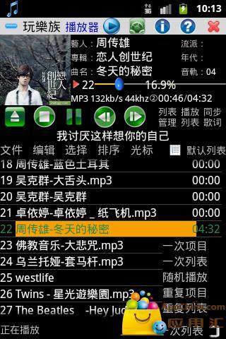 玩乐族 媒體與影片 App-愛順發玩APP