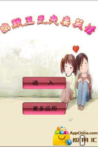 【免費生活App】幽默王之夫妻笑话-APP點子