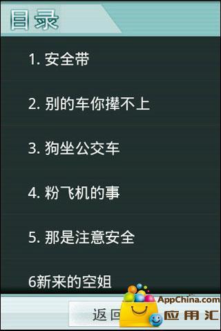 幽默王之交通篇 生活 App-愛順發玩APP