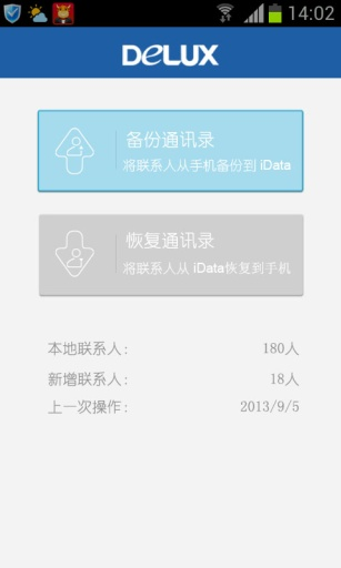 玩工具App Wifi iData免費 APP試玩