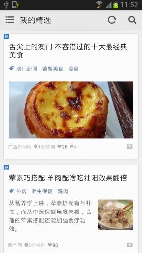 美食菜谱|玩新聞App免費|玩APPs