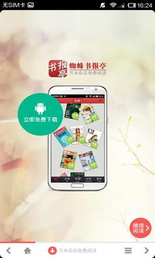 【免費書籍App】米娜@书报亭-APP點子
