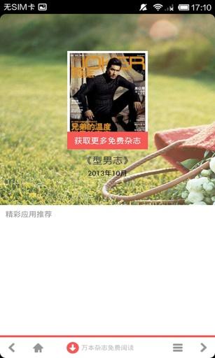 玩免費書籍APP|下載型男志@书报亭 app不用錢|硬是要APP