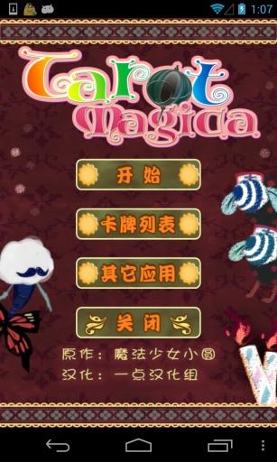 魔法少女小圆的塔罗牌截图0