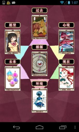 魔法少女小圆的塔罗牌截图1