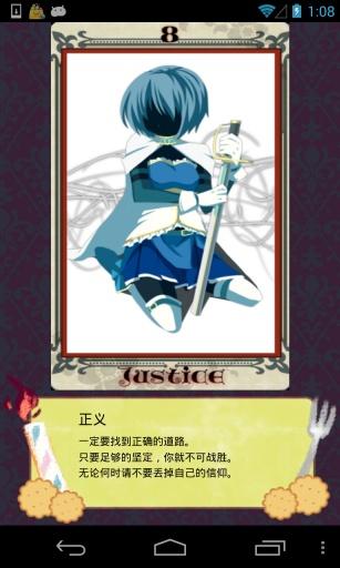 魔法少女小圆的塔罗牌截图3