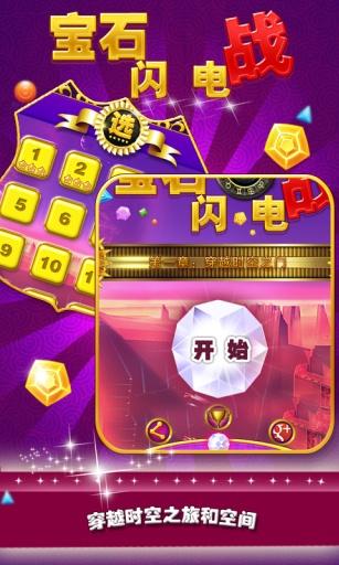 【iOS APP】Bejeweled HD 寶石方塊消除遊戲iPad 版 - Dr.愛瘋APP Navi