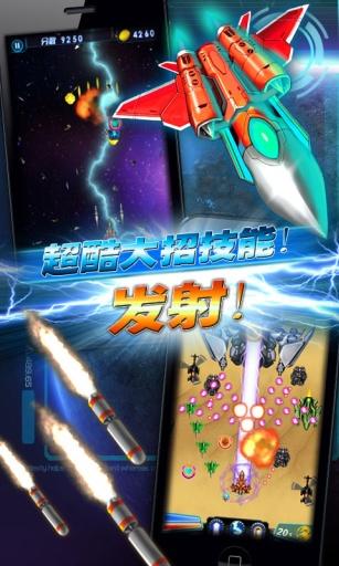 雷电战机-宇宙风暴HD截图1