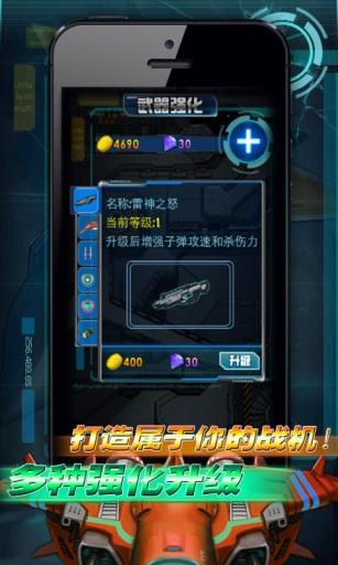 雷电战机-宇宙风暴HD截图3