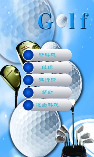 3D高尔夫