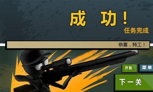 狙击爆头杀坏人截图2