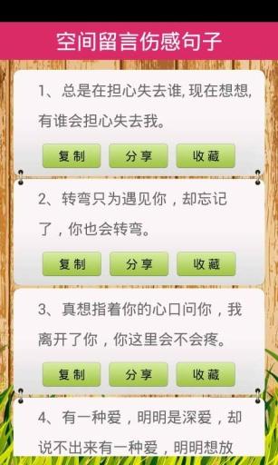 经典美文好句 生活 App-愛順發玩APP