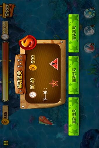 饥饿鱼截图2