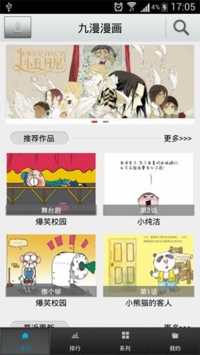 九漫漫画 - 能说会唱还能玩的动态漫画 書籍 App-癮科技App
