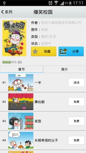 九漫漫画 - 能说会唱还能玩的动态漫画 書籍 App-愛順發玩APP