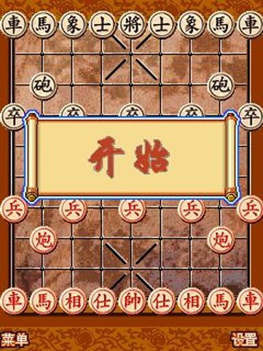 三国猛将之象棋争霸