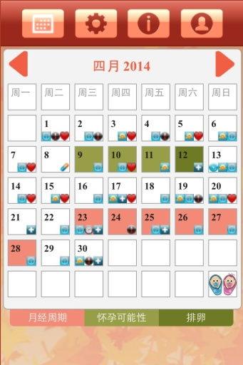 免费排卵日历