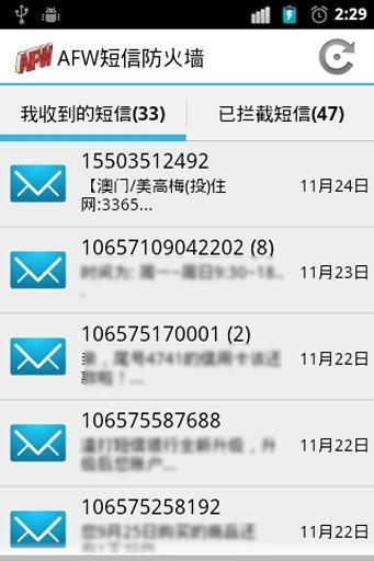 AFW短信防火墙 通訊 App-癮科技App