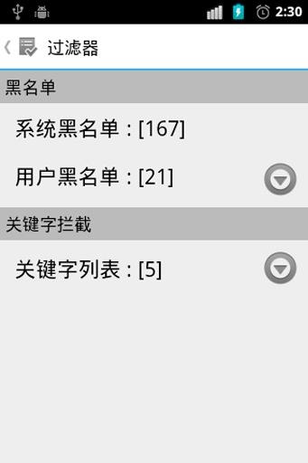 AFW短信防火墙 通訊 App-愛順發玩APP