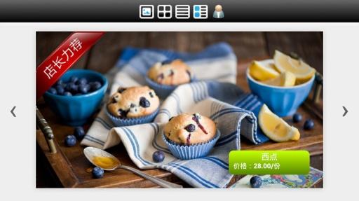 二维码无线点菜系统 点餐系统