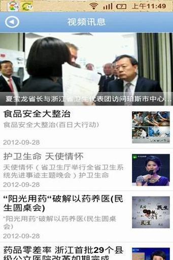 浙江卫生 新聞 App-愛順發玩APP