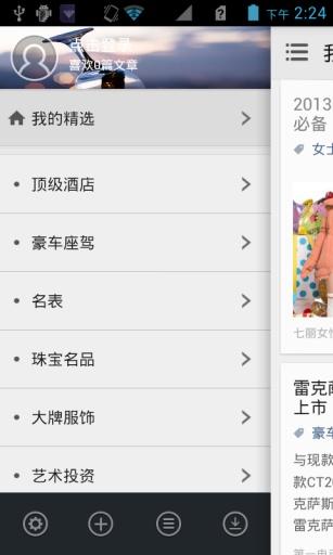 【免費生活App】奢侈品常识-APP點子