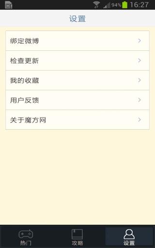 玩免費遊戲APP|下載战江湖 魔方游戏助手 app不用錢|硬是要APP