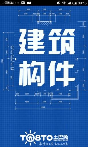 建筑构件知识