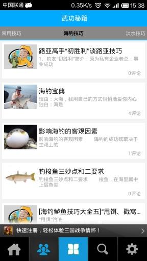 渔鱼乐截图2