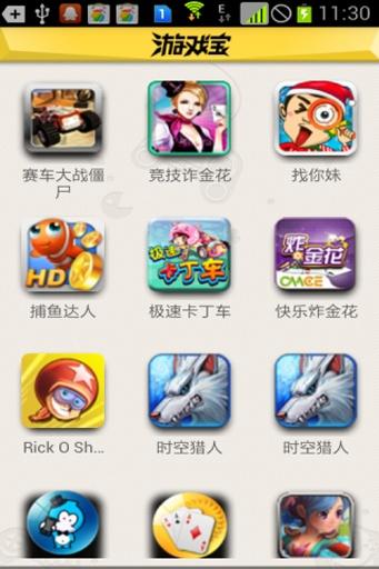 游戏宝-手机游戏加速器