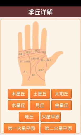 手相命理大师 生活 App-愛順發玩APP