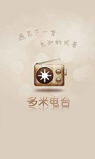 多米音乐ios下载|多米音乐iPad版下载V6.2.5 - PC6苹果网 - pc6下载站
