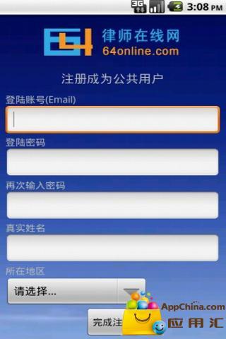 律师在线 生活 App-愛順發玩APP