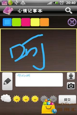 玩工具App|心情记事本(非常好的日记,记事软件,支持原笔迹)免費|APP試玩