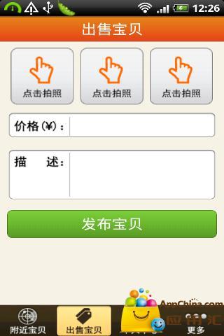 百步淘 生活 App-癮科技App