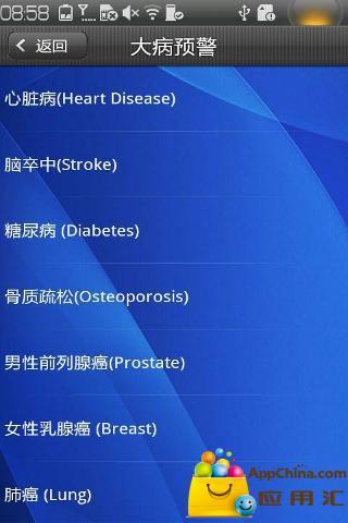 大病预警 生活 App-愛順發玩APP