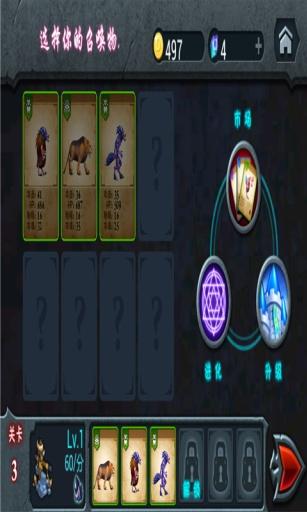 魔兽部落守卫战截图1