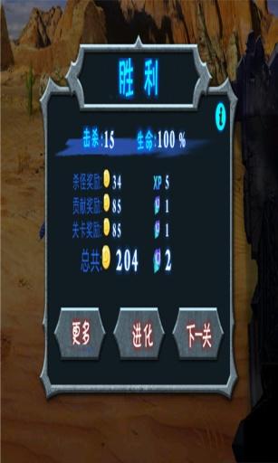 魔兽部落守卫战截图3