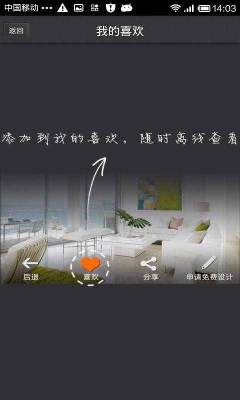 别墅装修图库 生活 App-癮科技App