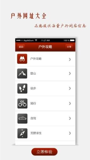 探路者 玩生活App免費 玩APPs
