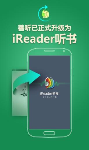 玩書籍App|善听听书免費|APP試玩