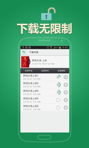玩免費書籍APP|下載善听听书 app不用錢|硬是要APP
