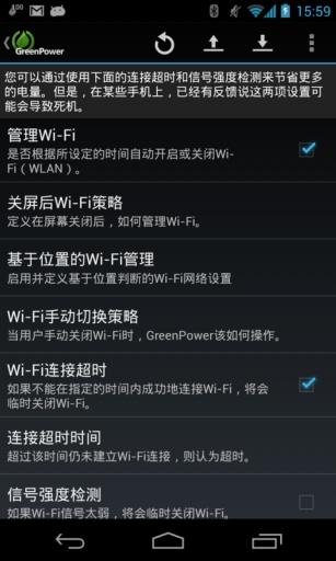GreenPower 免费版 工具 App-愛順發玩APP
