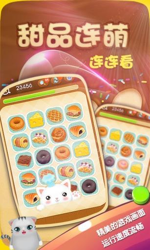 玩益智App|甜品连萌免費|APP試玩