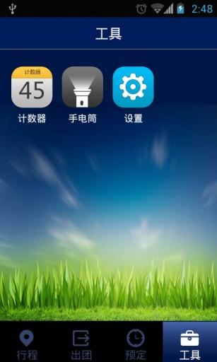 导游小秘书 生活 App-愛順發玩APP
