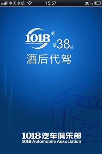 1018代驾客户端
